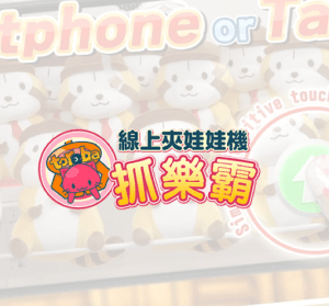 Toreba 抓樂霸日本高 CP 商品線上夾娃娃機,首次下載免費夾 5 次好誠意(iOS、Android)