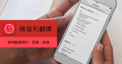 【iOS】 掃描和翻譯 APP 拿起手機掃描,菜單、雜誌、報紙出國旅遊不懂外文也不怕