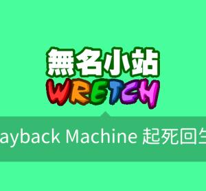 Wayback Machine 網站時光機,帶你掉入回憶的漩渦
