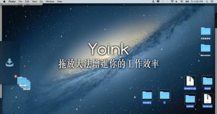 【Mac】 Yoink 拖放間增進你的工作效率,暫時性檔案整理術