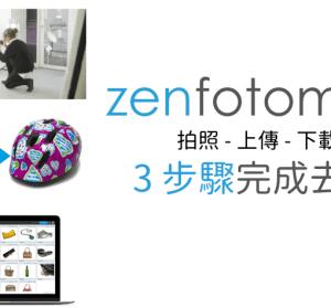 ZenFotomatic 日本去背神器,簡單又粗暴的去背服務