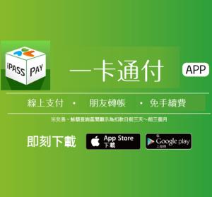 「iPASS Pay 一卡通付」 台灣版支付寶,朋友間也可以轉帳不需要手續費(iOS、Android)