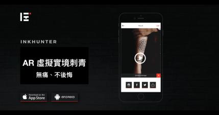 inkHunter 虛擬刺青,AR 技術預覽刺青不後悔(iOS、Android)
