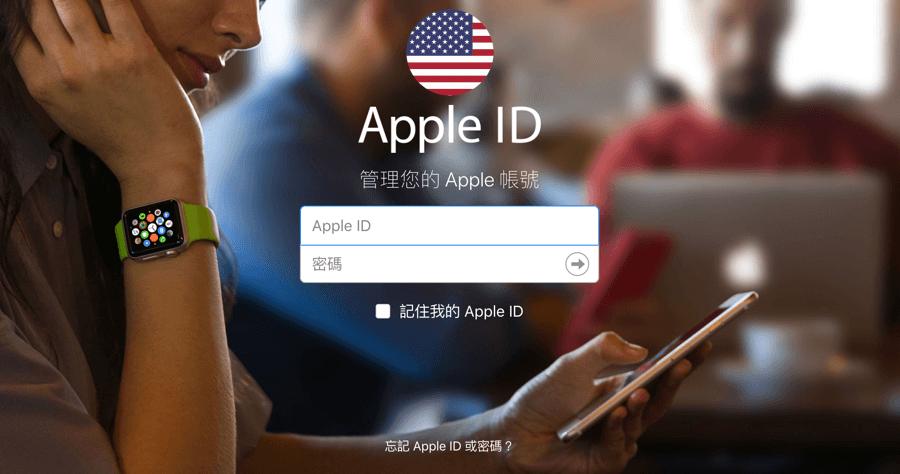註冊美國 Apple ID
