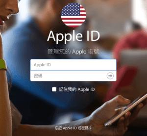 如何申請美國地區 Apple ID 帳戶,申請美國的 Apple ID 有什麼好處?
