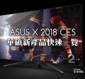 華碩 CES 2018 新產品新資訊快速一覽