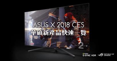華碩全新消費型筆電、整合式全功能AiO電腦盡在CES 2018