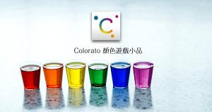 Colorato 是一款消除顏色類型的遊戲,如果前幾年有跟上 2048 風潮的會很容易上手,遊戲玩法跟 2048 相似,只是加入了顏色的元素...