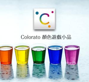 Colorato 上下班通勤遊戲小品,超級療癒紓壓的魔力手遊(iOS、Android)