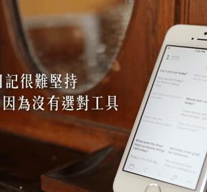 【iOS】 格志日記突破寫日記的囧境,這樣寫日記才能持續長久