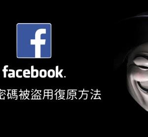 臉書帳號被盜怎麼辦?記住這個網址找回被盜用的帳號,密碼被亂改也能找回來!