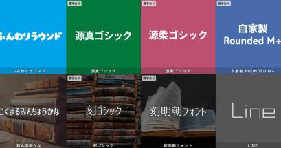 Font Bear 日本字型下載網站