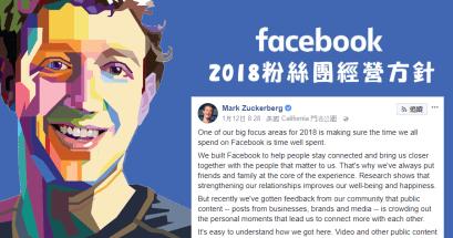Facebook 2018發展方向