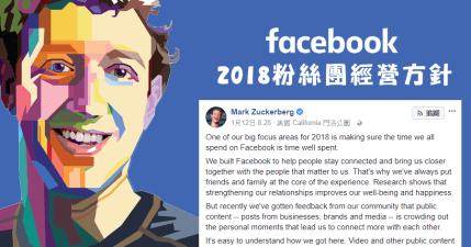 Facebook 最新公告:將更注重朋友間的內容,所以粉絲專頁 GG 了嗎?