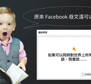 Facebook 邊緣人發文沒靈感怎麼辦?只好自問(言)自答(語)求關注