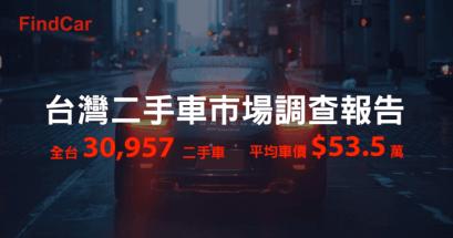 台灣二手車市場分析報告