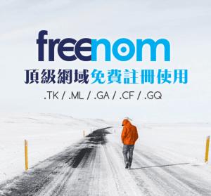 Freenom 免費等級網域申請,長達 1 年並無限期延長