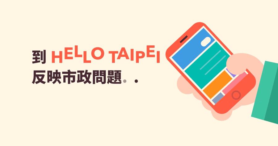 HELLO TAIPEI 單一陳情系統