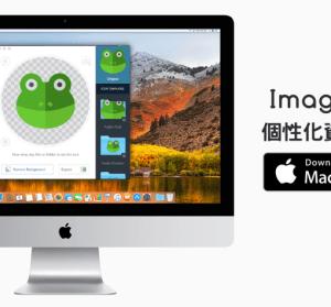 【Mac】 Image2icon 個性化資料夾圖示,讓資料夾說變臉就變臉