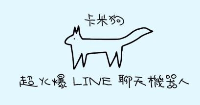 Line聊天機器人 卡米狗