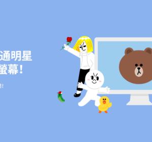 LINE 螢幕保護程式好療癒,想一直停留在熊大的畫面就不用工作啦(Windows、Mac)