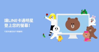 LINE螢幕保護程式下載:熊大與兔兔