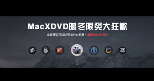 這裡一次七套 Mac 限時免費軟體分享給大家,包含之前介紹過的 MacX Video Converter Pro,還有 CollageIT ...