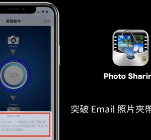 【iOS】 Photo Sharing 突破多張照片 Email 寄送限制,要夾帶幾張就夾帶幾張!