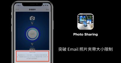 iPhone 如何夾帶多張照片寄送電子郵件