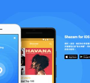 如何智慧辨識音樂找歌曲?找 Shazam 就對了!(iOS、Android)