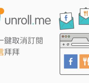 Unroll.Me 一鍵取消訂閱 Gmail 惱人的廣告信,自動偵測懶人模式