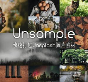 Unsample 設定好篩選條件,隨機挑選 Unsplash 圖片素材打包下載