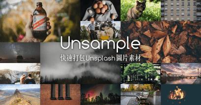 Unsample 快速打包下載 Unsplash 圖片素材