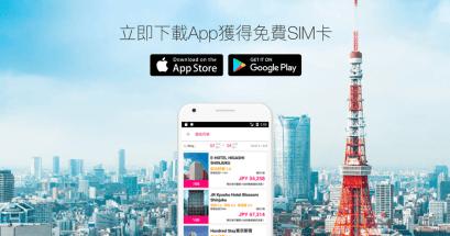 WAmazing 日本免費上網方案