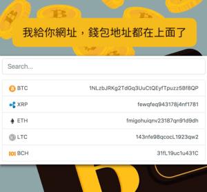 Wallt.co 虛擬貨幣錢包地址整合,支援超過 1400 種貨幣應有盡有!