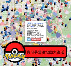 WeCatch 寶可夢雷達地圖,幫助你少走一點冤枉路的實用工具(iOS、Android)