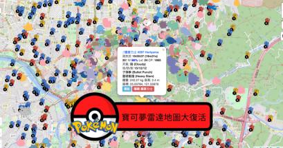 WeCatch 寶可夢雷達地圖