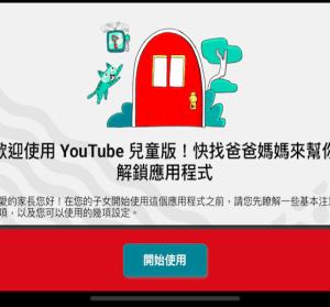 YouTube Kids 專門為兒童設計的 YouTube APP,阻擋小孩看到恐怖影片(iOS、Android)