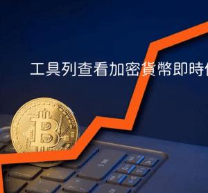 【Mac】 Crypto Bar 最齊全的加密貨幣價格工具,24 小時工具列顯示虛擬貨幣價格變化