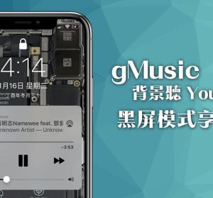 【限時免費】 gMusic 背景播放 Youtube 音樂,黑屏模式聽音樂
