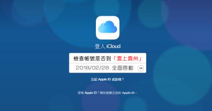 iCloud 中國資料庫將於 2/28 開始營運,如何檢查自己的 iCloud 帳號會不會被搬到中國?