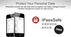 iPassSafe 是一款超專業的密碼管理工具,不只密碼,所有與隱私相關的東西都可以儲存在裡面,包含信用卡、金融卡密碼、銀行帳號、信箱、FT...