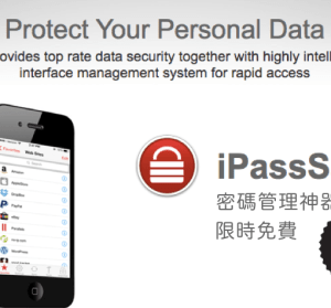 【iOS 限免】 iPassSafe 超好用的 iPhone 密碼管理工具限免了,適合總是忘記密碼的你/妳
