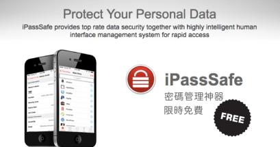 iPhone 密碼管理工具 iPassSafe 免費