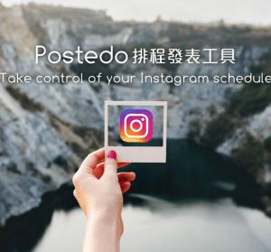 Instagram 排程發文怎麼做?Postedo 透過瀏覽器就幫你搞定