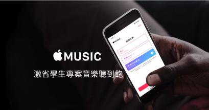 Apple Music 學生專案每月70元
