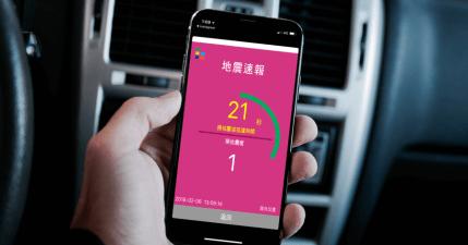 EEW 地震速報地震前 30 秒接收通知,把握黃金逃難時間,收不到政府警報的救星(iOS、Android)