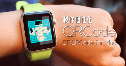 【Mac】 EFQRCode 製作個性化 QR Code,讓你的 QR Code 與眾不同!