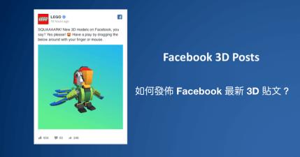 Facebook 3D 貼文如何發佈?全新 3D 貼文功能,更豐富的發文形式