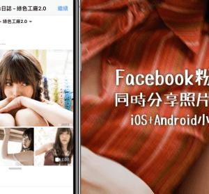 Facebook 粉絲專頁同時在貼文上新增圖片與影片,iOS、Android 雙系統教學